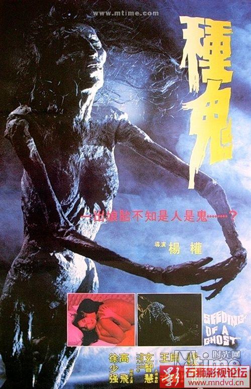 玄智慧种鬼_[DVD5][邵氏][恐怖][1983][种鬼][国粤语/中文][ISO/4.20GB][高飞/玄智慧 ...